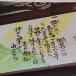 福井県の歓喜寺様の歌を書かせて頂きました。