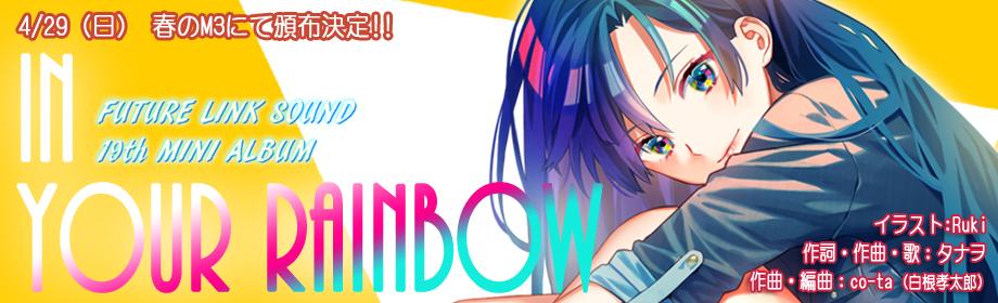 19th-虹-バナー